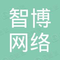清远市智博网络资讯有限公司