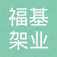 亳州市福基架业有限责任公司