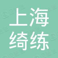 上海绮练商贸中心