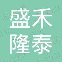 黑龙江盛禾隆泰固化燃料有限公司