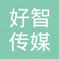 深圳市前海好智传媒有限公司