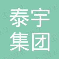 天津泰宇集团有限公司