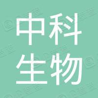 中科生物医药集团有限公司