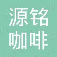 源铭咖啡(上海)有限公司