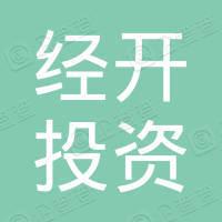 武汉经开投资有限公司