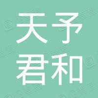 北京天予君和信息技术咨询中心(有限合伙)