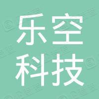 杭州乐空科技有限公司