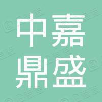 北京中嘉鼎盛电力工程有限公司