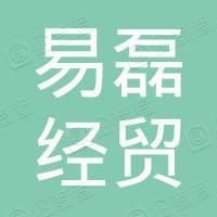 黑龙江易磊经贸有限公司