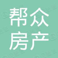 哈尔滨帮众房产经纪有限公司双城第二分公司