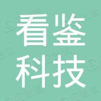 看鉴(上海)科技有限公司