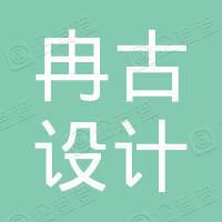 深圳市之间室内设计有限公司