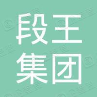 山西寿阳段王集团平安煤业有限公司