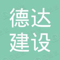 江西省德达建设集团有限公司