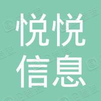 北京悦悦信息咨询有限责任公司