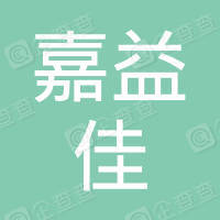 广东嘉益佳包装有限公司