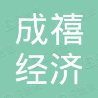 广州市成禧经济发展有限公司