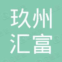 北京玖州汇富投资管理有限公司