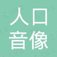 中国人口音像出版社