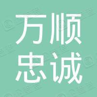 万顺忠诚(北京)文化发展有限公司