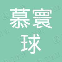 温登慕寰球旅游咨询(上海)有限公司三亚分公司