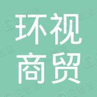 北京环视旅游开发有限公司