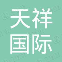 北京天祥国际旅行社有限公司