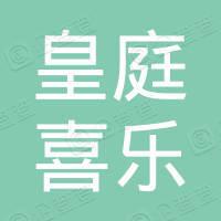 深圳市皇庭喜乐餐饮管理有限公司