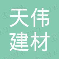 凤城市凤凰城管理区天伟建材店