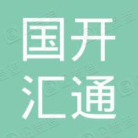 北京国开汇通金融服务有限公司