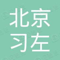 北京习左品牌设计有限公司