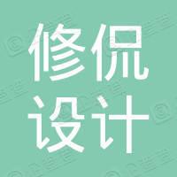 上海修侃设计咨询中心