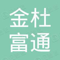 北京金杜富通信息咨询有限公司