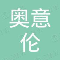 奥意伦可达(北京)创新产品设计有限公司