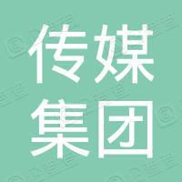 浙江浣江传媒集团有限公司