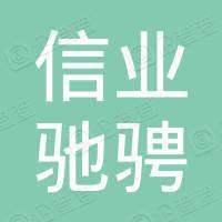 北京信业驰骋信息咨询中心(有限合伙)