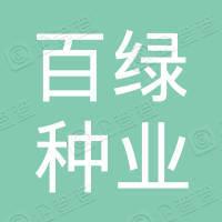 北京百绿种业有限公司