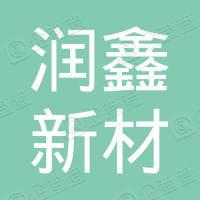 河南润鑫新材料股份有限公司