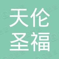 北京天伦圣福果蔬专业合作社