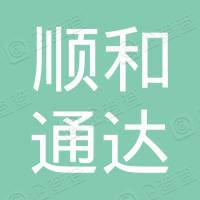 北京顺和通达市政工程有限公司