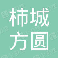 北京柿城方圆种植专业合作社