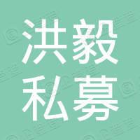 上海洪毅私募基金管理有限公司