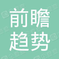 深圳市前瞻趋势技术有限公司