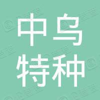 青岛中乌特种船舶研究设计院有限公司