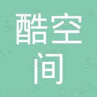 北京酷空间体育有限公司