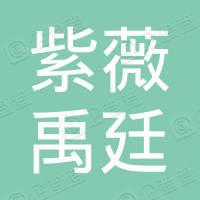 嘉兴紫薇禹廷投资管理合伙企业(有限合伙)