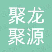 北京聚龙聚源图文设计有限公司