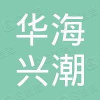 北京华海兴潮商贸有限公司