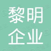 福建省黎明企业集团公司