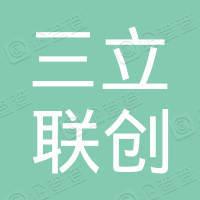 北京三立联创信息技术有限公司
